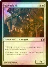 [FOIL] 剣術の名手/Fencing Ace  【日本語版】 [RTR-白U]