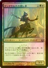 [FOIL] ケンタウルスの癒し手/Centaur Healer  【日本語版】 [RTR-金C]
