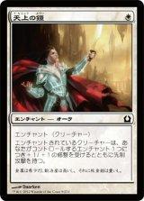 天上の鎧/Ethereal Armor  【日本語版】 [RTR-白C]《状態:NM》