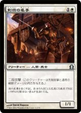剣術の名手/Fencing Ace  【日本語版】 [RTR-白U]