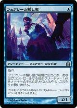 フェアリーの騙し屋/Faerie Impostor  【日本語版】 [RTR-青U]