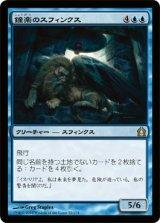 鐘楽のスフィンクス/Sphinx of the Chimes  【日本語版】 [RTR-青R]《状態:NM》