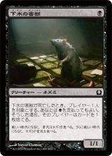 下水の害獣/Drainpipe Vermin  【日本語版】 [RTR-黒C]