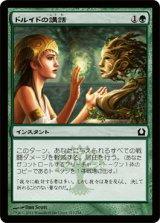 ドルイドの講話/Druid's Deliverance  【日本語版】 [RTR-緑C]
