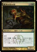 屑肉の刻み獣/Dreg Mangler  【日本語版】 [RTR-金U]