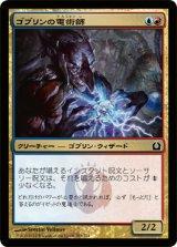 ゴブリンの電術師/Goblin Electromancer  【日本語版】 [RTR-金C]