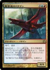 超音速のドラゴン/Hypersonic Dragon  【日本語版】 [RTR-金R]