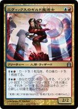 ニヴィックスのギルド魔道士/Nivix Guildmage  【日本語版】 [RTR-金U]