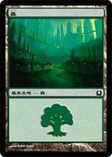 森/Forest No.270 【日本語版】 [RTR-土地]