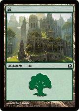 森/Forest No.273 【日本語版】 [RTR-土地]