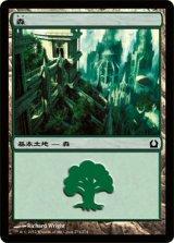 森/Forest No.274 【日本語版】 [RTR-土地]