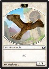 鳥/Bird 【日本語版】 [RTR-トークン]