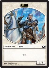 騎士/Knight 【日本語版】 [RTR-トークン]