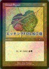 【予約】 [FOIL] グルールの印鑑/Gruul Signet (エッチング仕様) 【英語版】 [SLD-R] (予約G)