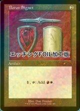 【予約】 [FOIL] ボロスの印鑑/Boros Signet (エッチング仕様) 【英語版】 [SLD-R] (予約G)