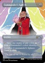 【予約】 統率者の宝球/Commander's Sphere 【英語版】 [SLD-R] (予約G)
