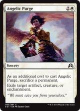 天使の粛清/Angelic Purge 【英語版】 [SOI-白C]