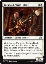 偏執的な教区刃/Paranoid Parish-Blade 【英語版】 [SOI-白U]