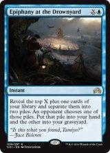溺墓での天啓/Epiphany at the Drownyard 【英語版】 [SOI-青R]《状態:NM》