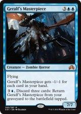 ゲラルフの傑作/Geralf's Masterpiece 【英語版】 [SOI-青MR]《状態:NM》