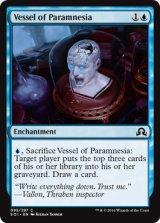 健忘の器/Vessel of Paramnesia 【英語版】 [SOI-青C]