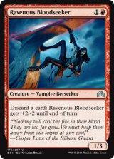 貪欲な求血者/Ravenous Bloodseeker 【英語版】 [SOI-赤U]