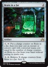瓶詰め脳/Brain in a Jar 【英語版】 [SOI-灰R]《状態:NM》