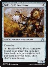 荒原のカカシ/Wild-Field Scarecrow 【英語版】 [SOI-灰U]