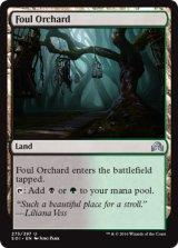 穢れた果樹園/Foul Orchard 【英語版】 [SOI-土地U]《状態:NM》