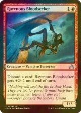 [FOIL] 貪欲な求血者/Ravenous Bloodseeker 【英語版】 [SOI-赤U]