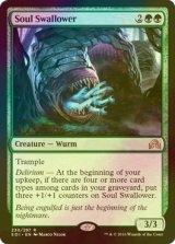 [FOIL] 魂を飲み込むもの/Soul Swallower 【英語版】 [SOI-緑R]