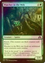 [FOIL] 巣網から見張るもの/Watcher in the Web 【英語版】 [SOI-緑C]