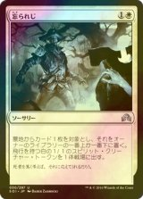 [FOIL] 忘られじ/Not Forgotten 【日本語版】 [SOI-白U]