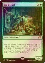 [FOIL] 容赦無い泥塊/Inexorable Blob 【日本語版】 [SOI-緑R]