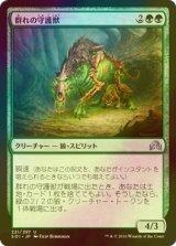 [FOIL] 群れの守護獣/Pack Guardian 【日本語版】 [SOI-緑U]