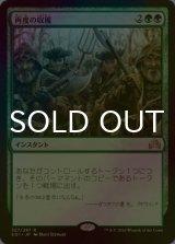 [FOIL] 再度の収穫/Second Harvest 【日本語版】 [SOI-緑R]