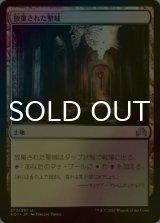 [FOIL] 放棄された聖域/Forsaken Sanctuary 【日本語版】 [SOI-土地U]