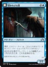 招かれざる霊/Uninvited Geist 【日本語版】 [SOI-青U]