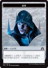 紋章 ジェイス/EMBLEM Jace 【日本語版】 [SOI-トークン]《状態:NM》