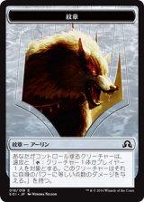 紋章 アーリン/EMBLEM Arlinn 【日本語版】 [SOI-トークン]《状態:NM》