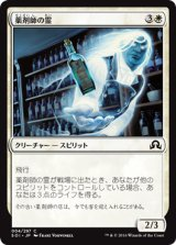 薬剤師の霊/Apothecary Geist 【日本語版】 [SOI-白C]