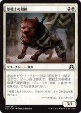 聖戦士の相棒/Cathar's Companion 【日本語版】 [SOI-白C]
