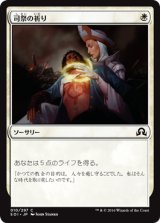 司祭の祈り/Chaplain's Blessing 【日本語版】 [SOI-白C]