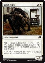 審問官の雄牛/Inquisitor's Ox 【日本語版】 [SOI-白C]