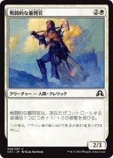 戦闘的な審問官/Militant Inquisitor 【日本語版】 [SOI-白C]