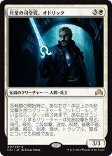 月皇の司令官、オドリック/Odric, Lunarch Marshal 【日本語版】 [SOI-白R]《状態:NM》
