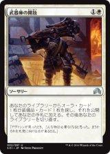 武器庫の開放/Open the Armory 【日本語版】 [SOI-白U]《状態:NM》
