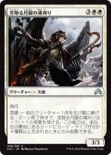 空翔る月銀の魂刈り/Reaper of Flight Moonsilver 【日本語版】 [SOI-白U]
