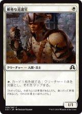 厳格な巡邏官/Stern Constable 【日本語版】 [SOI-白C]