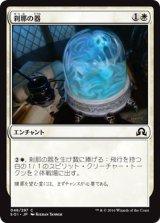 刹那の器/Vessel of Ephemera 【日本語版】 [SOI-白C]